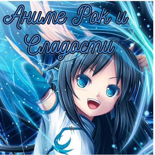 Aviva Blame It On The Kids Anime Rok I Sladosti Amino
