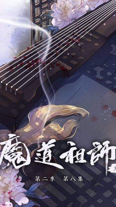 Mo Dao Zu Shi Ending《不羡》BuXian by【SING女团】Lyrics | Founder of